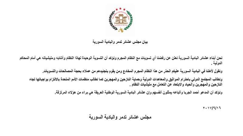 مجلس عشائر تدمر والبادية السورية